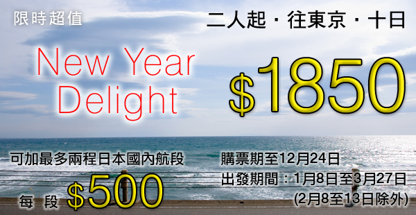 JAL - New Year Delight
