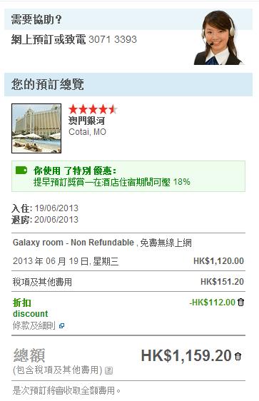 hotelscom1229