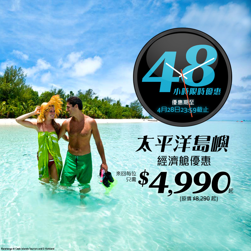 Pacific Island Promotion_Week 1
