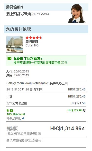 hotelscom0509