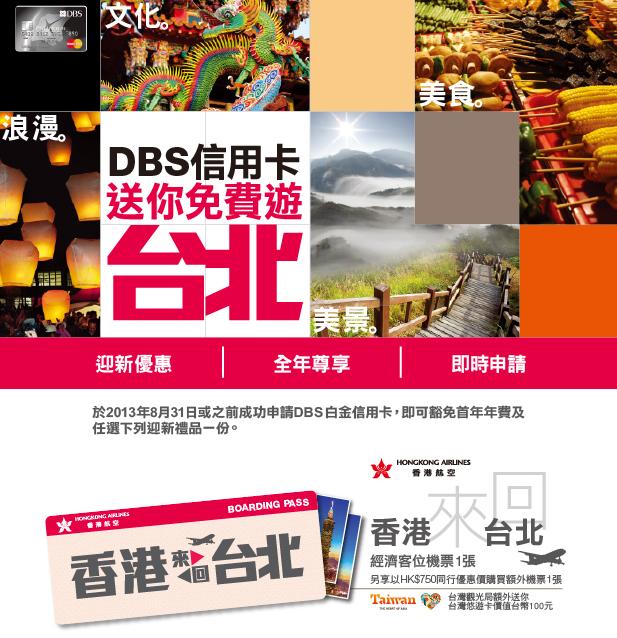 dbs0605