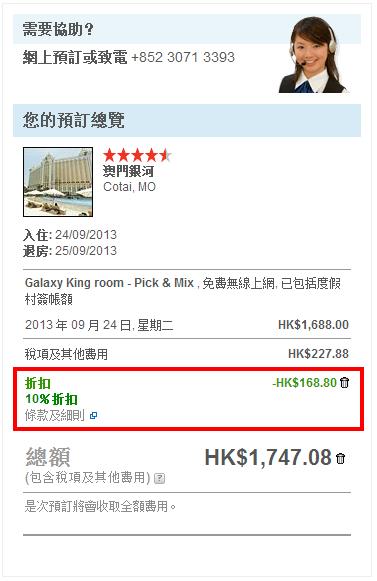hotelscom0619