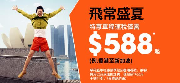 20130805_FlyingSummerSale_HK_ZH