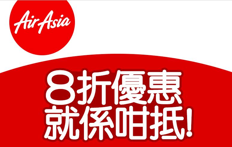 airasia0819