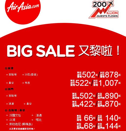 airasia0915