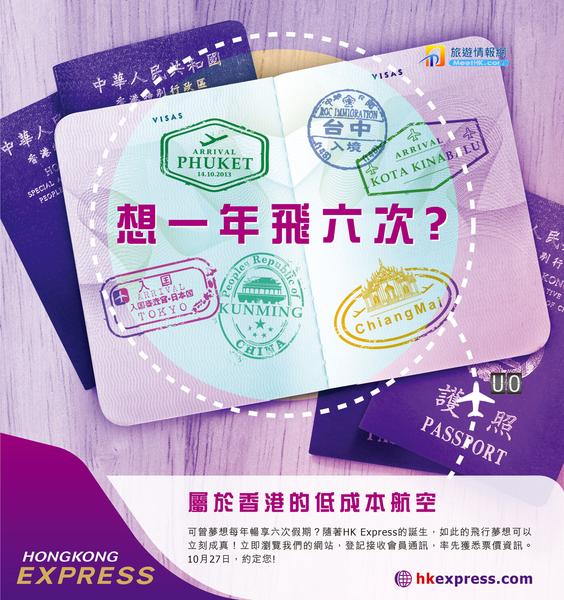 hkexpress_meethk_0912