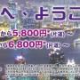 114.banner_japan_start_jp
