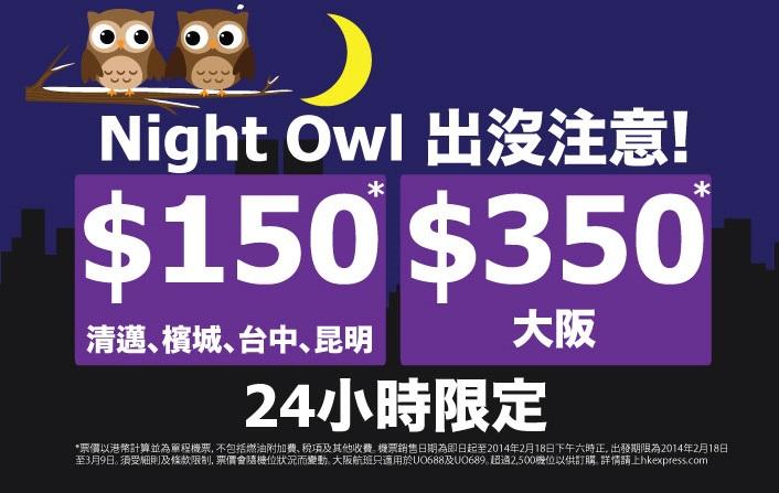 5.140217-banner_OWL_TC