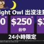 114.Owl-Sale_TC