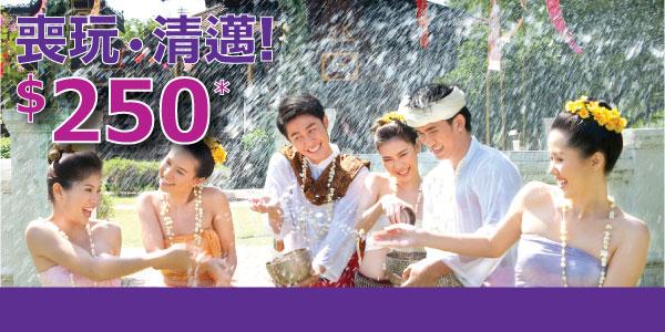 EDM_Songkran_TC