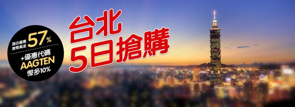 _pgheader_taipei_hotels_7days_apr2014_hktc