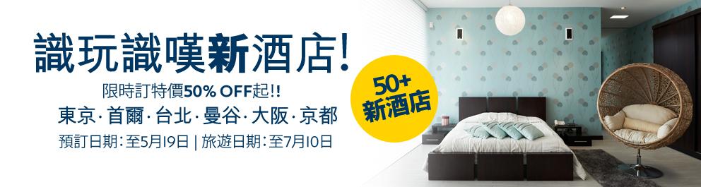 2014-05-06_HKHK-New-hotel-sale