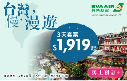 Taiwan-hotel-sale_416x268_TC