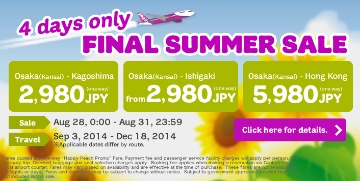 topbn_20140828_final_summer_sale_en