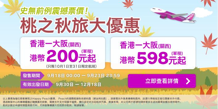 topbn_20140918_fallingfares_sale_hk