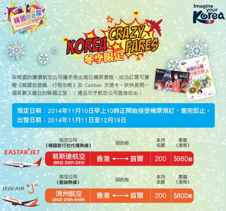 koreacrazysale2014