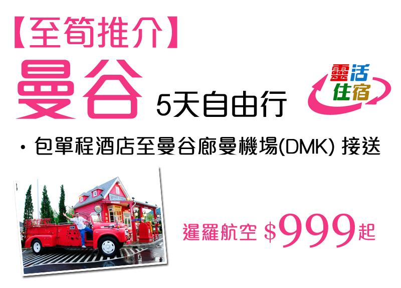 THL-V016-800_BKK