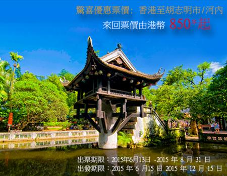 banner-hong-kong-vietnam-15jun-cn