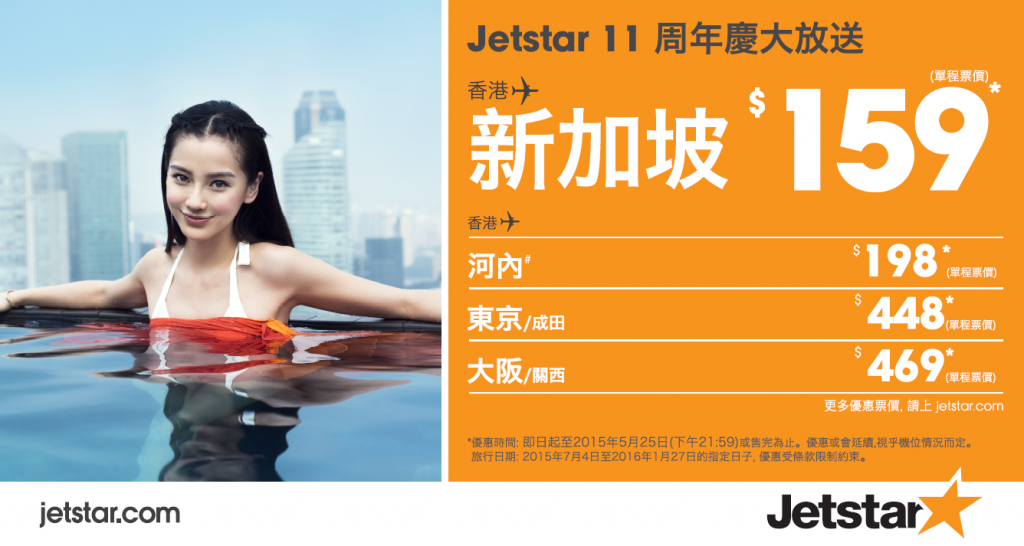 jetstar_meethk0515