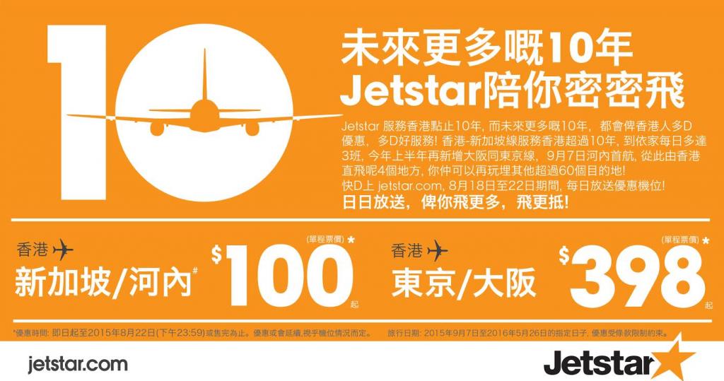 jetstar0817