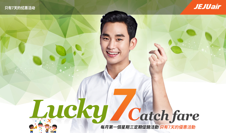 JeJuAir_Lucky 7 Catch Fare_151209_poster