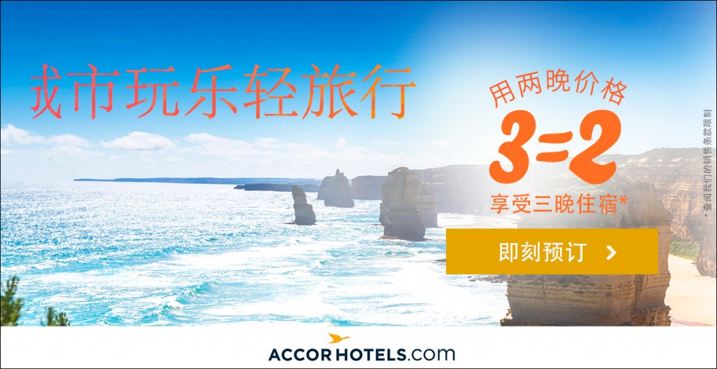 ZHZH_Accorhotels_3for2_Spring2016_1220x628