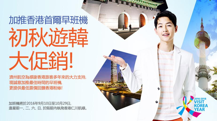 JeJuAir_Charter Flight Sales Promotion_160720_main