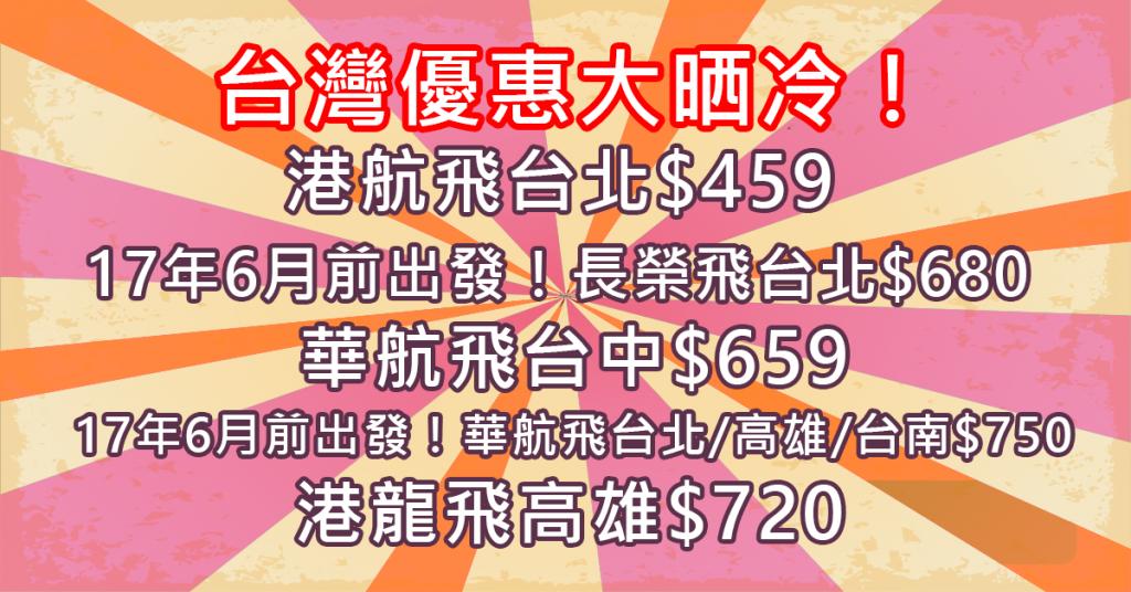 taiwan0920