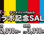 img_ketsumecollabo_sale_20161027_jp