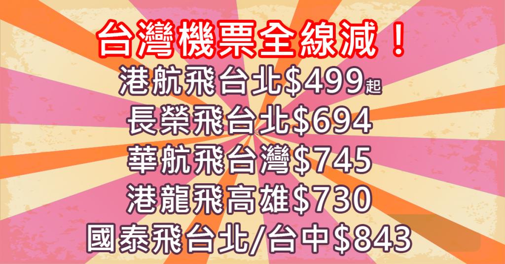 taiwan1031