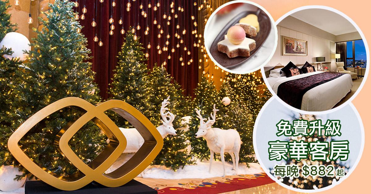 玩盡澳門聖誕套票!澳門十六浦索菲特酒店寫意澳門住房優惠每晚只需$882起 (可免費升級至豪華客房)