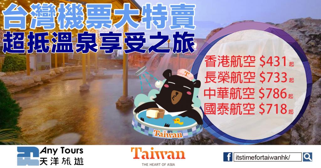 anytourtaiwan1201a