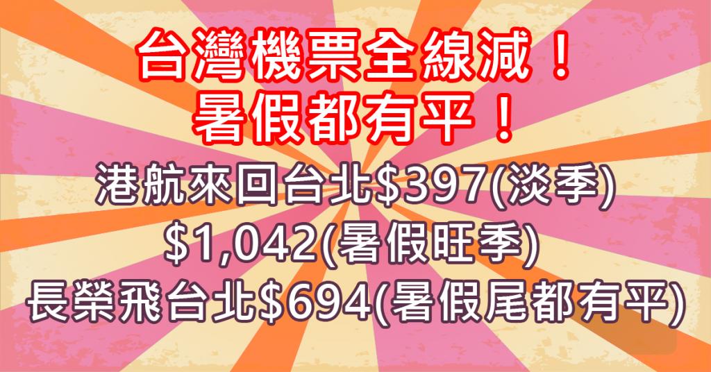 taiwan1207