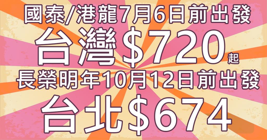 taiwan1219