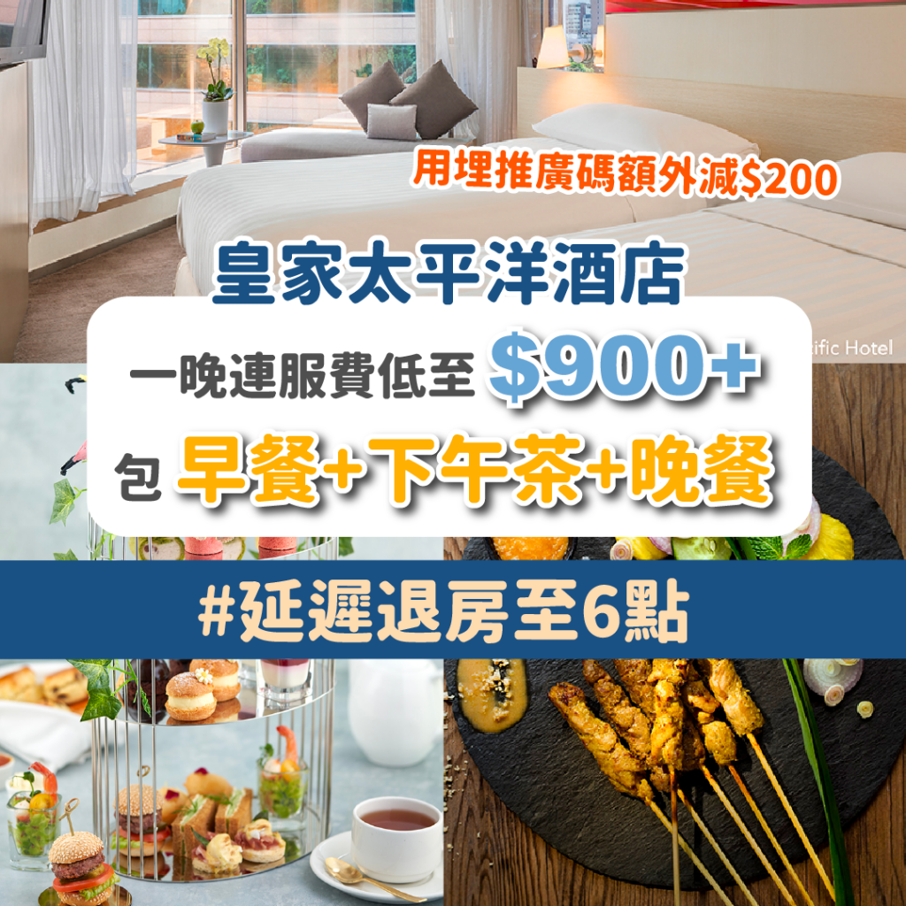 Staycation_酒店優惠_皇家太平洋酒店_The Royal Pacific Hotel and Towers