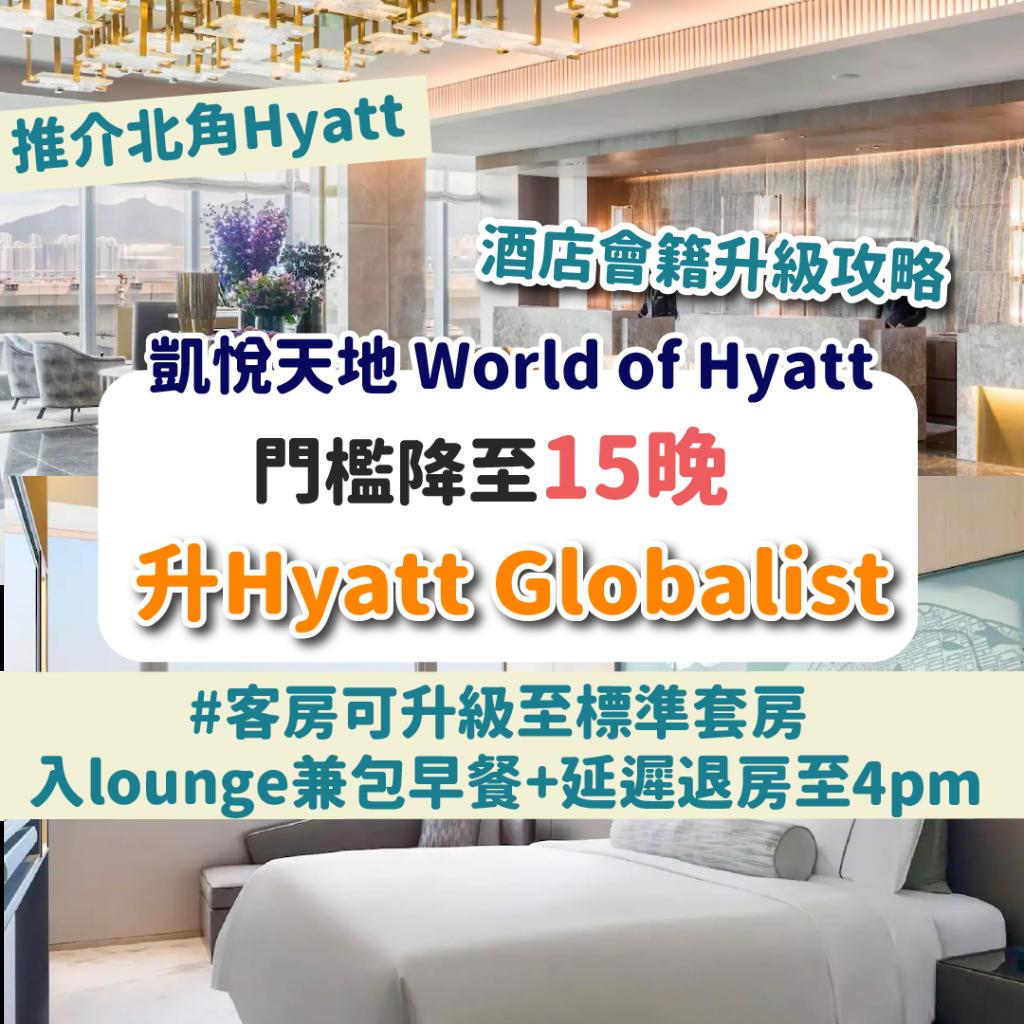 taycation_酒店優惠_Hyatt Globalist