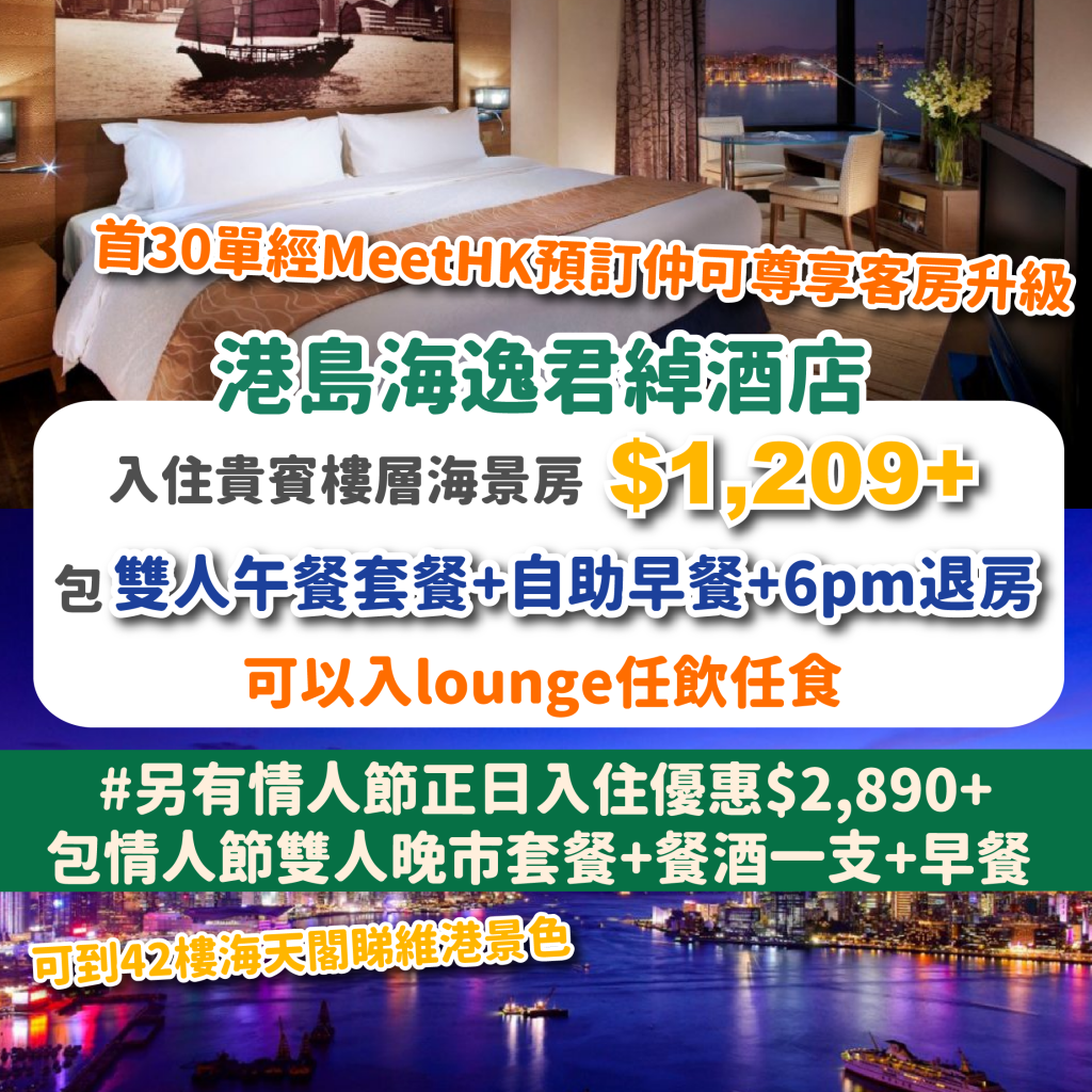 Staycation_酒店優惠_海逸君綽_Harbour_Grand